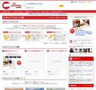 オールクーポンジャパン株式会社のプレスリリース6