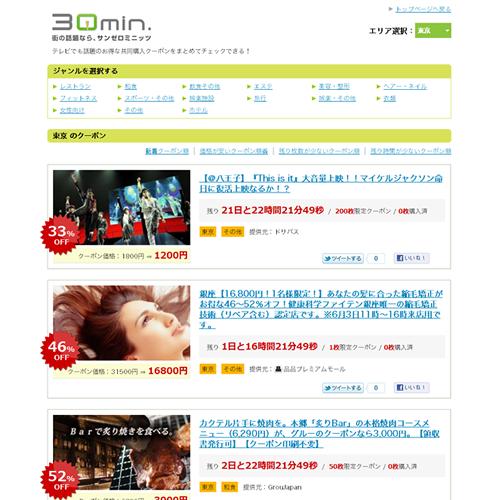 オールクーポンジャパン株式会社のプレスリリース画像2