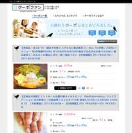 オールクーポンジャパン株式会社のプレスリリース1