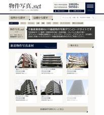 株式会社システムエイトのプレスリリース2