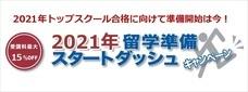 株式会社アゴス・ジャパンのプレスリリース