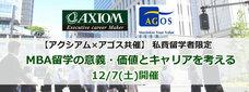株式会社アゴス・ジャパンのプレスリリース12