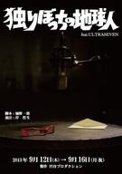 株式会社円谷プロダクションのプレスリリース12