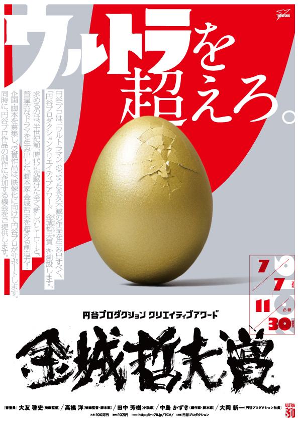 株式会社円谷プロダクションのプレスリリース画像1