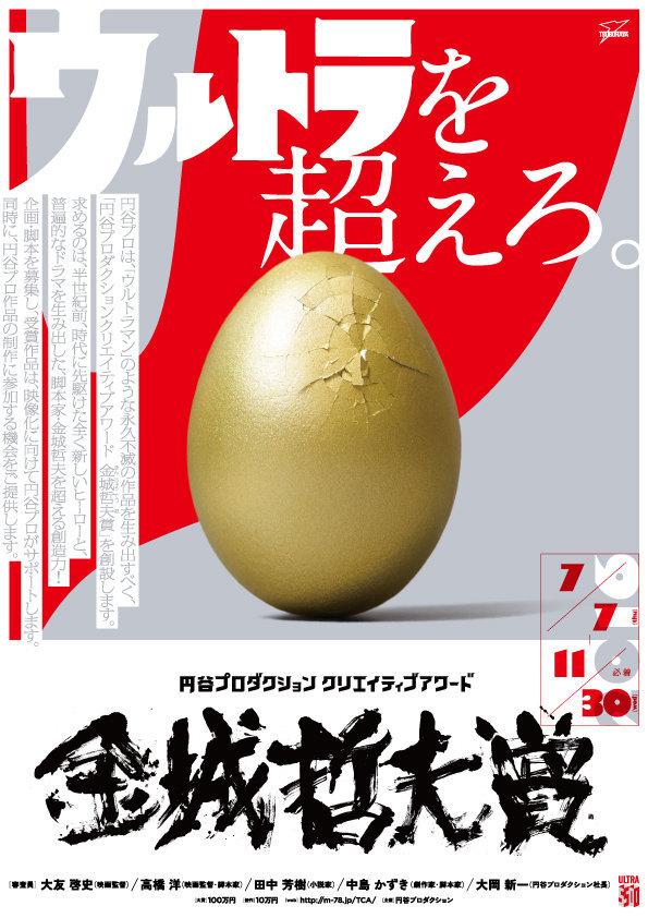 株式会社円谷プロダクションのプレスリリース画像2