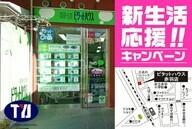 株式会社トップワイジャパンのプレスリリース14