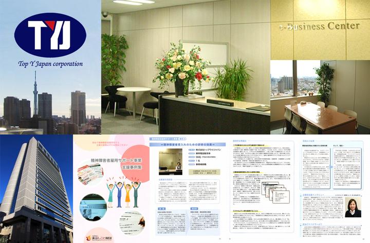 株式会社トップワイジャパンのプレスリリース画像1