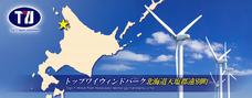 株式会社トップワイジャパンのプレスリリース2