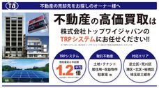 株式会社トップワイジャパンのプレスリリース7