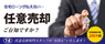 株式会社トップワイジャパンのプレスリリース11