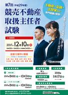 一般社団法人不動産競売流通協会のプレスリリース11