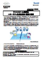 ノアインドアステージ株式会社のプレスリリースアイキャッチ画像