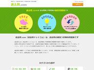 グルペディア株式会社のプレスリリース7