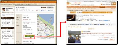 Retty株式会社のプレスリリースアイキャッチ画像