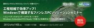 株式会社ネクスコム・ジャパンのプレスリリース9