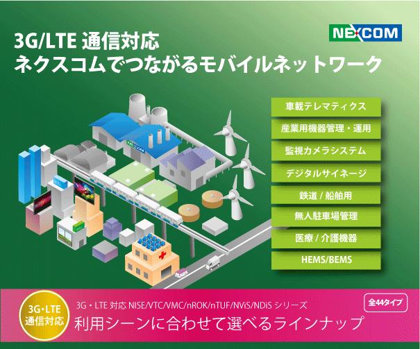 株式会社ネクスコム・ジャパンのプレスリリース画像2