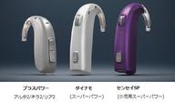 オーティコン補聴器のプレスリリース4