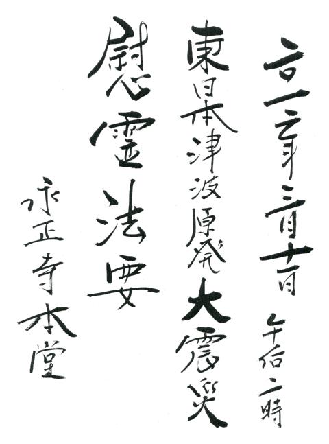 宗教法人 永正寺のプレスリリースアイキャッチ画像