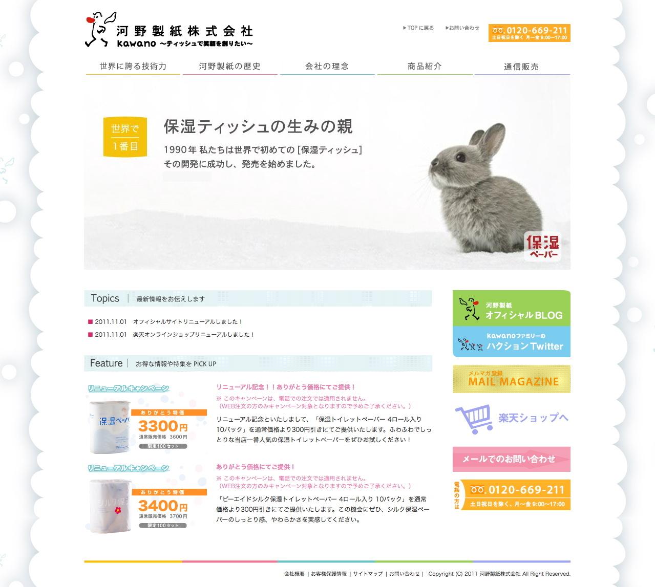 河野製紙株式会社のプレスリリース画像1