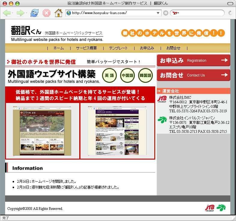 株式会社インパルスジャパンのプレスリリース画像1