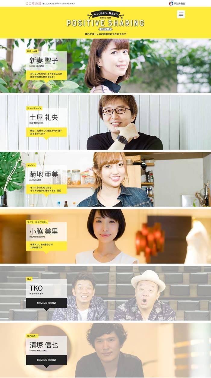 一般社団法人日本産業カウンセラー協会 のプレスリリース画像3