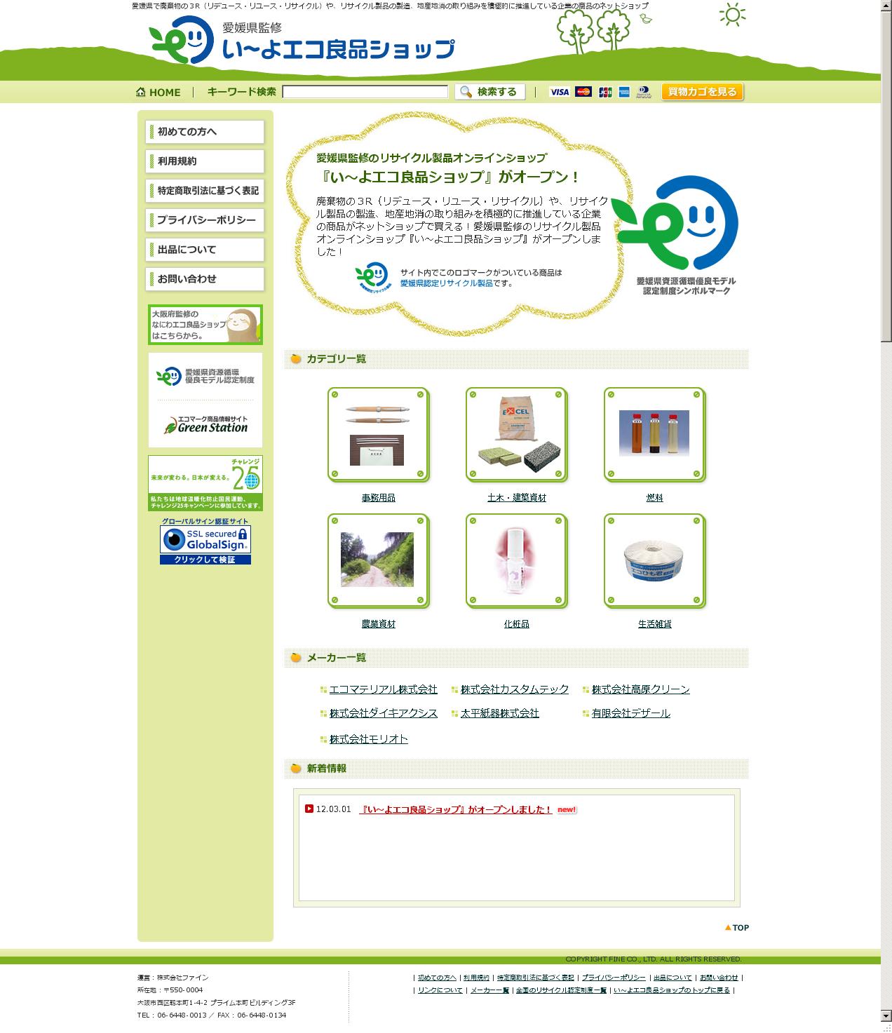 株式会社ファインのプレスリリースアイキャッチ画像