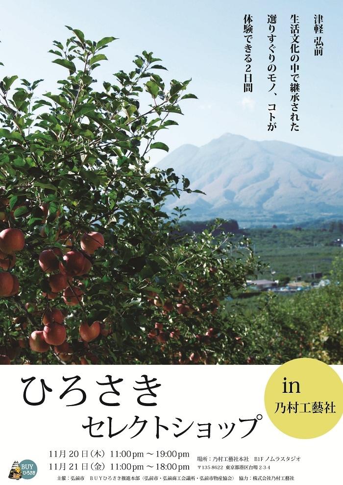 株式会社乃村工藝社のプレスリリース見出し画像