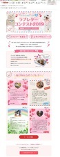 新日本カレンダー株式会社のプレスリリース1