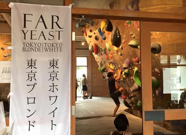 Far Yeast Brewing株式会社のプレスリリース11