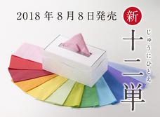 大昭和紙工産業株式会社のプレスリリース14