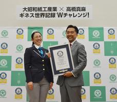 大昭和紙工産業株式会社のプレスリリース13