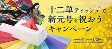 大昭和紙工産業株式会社のプレスリリース7