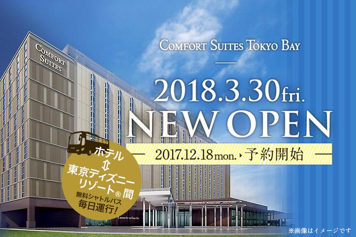 株式会社チョイスホテルズジャパンのプレスリリース画像1