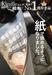 ピースライフジャパンのプレスリリース1