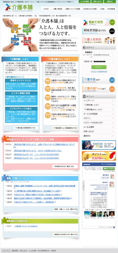 株式会社 介護コネクションのプレスリリースアイキャッチ画像