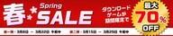 株式会社オーイズミ・アミュージオのプレスリリース11
