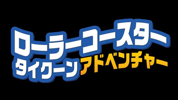 株式会社オーイズミ・アミュージオのプレスリリース画像7