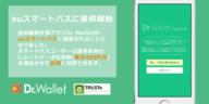 株式会社BearTailのプレスリリース14