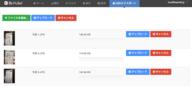株式会社BearTailのプレスリリース12