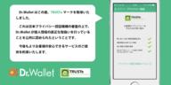 株式会社BearTailのプレスリリース15