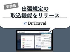 株式会社BearTailのプレスリリース4