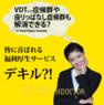 株式会社正道ジャパンのプレスリリース2