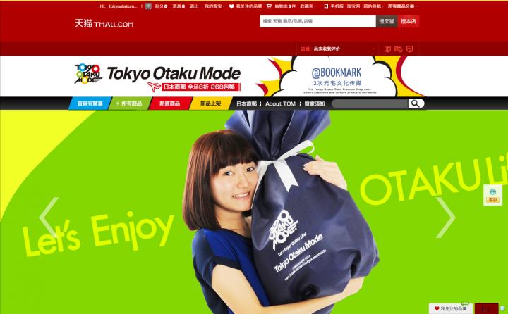Tokyo Otaku Mode Inc.日本支店のプレスリリースアイキャッチ画像