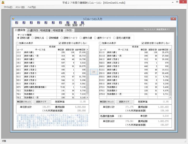 株式会社インフォ・テックのプレスリリース2
