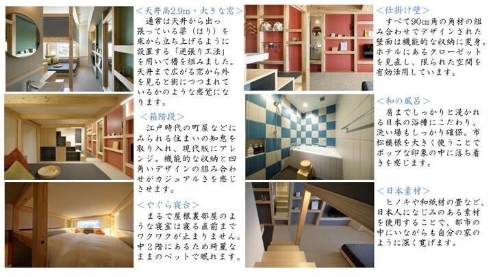 星野リゾートのプレスリリース画像2