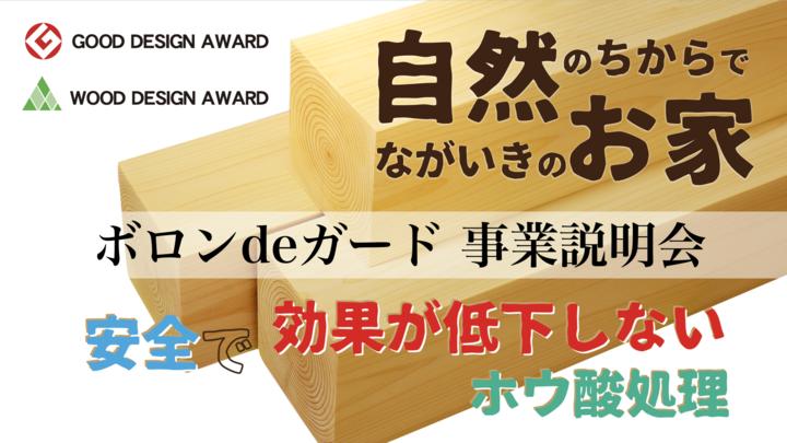 日本ボレイト株式会社のプレスリリース画像1