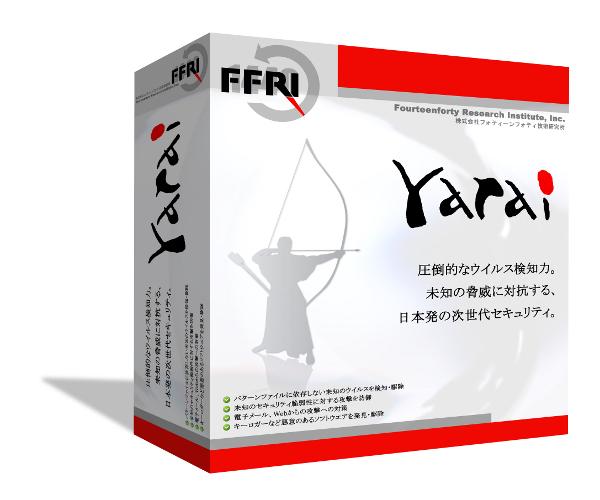 株式会社FFRIのプレスリリースアイキャッチ画像