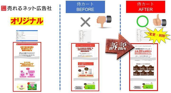 株式会社売れるネット広告社のプレスリリース画像3