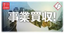 株式会社売れるネット広告社のプレスリリース13
