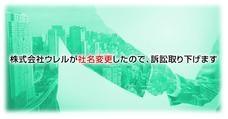 株式会社売れるネット広告社のプレスリリース6